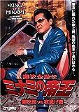 難波金融伝 ミナミの帝王 銀次郎vs夜逃げ屋(Ver.58)[DVD]