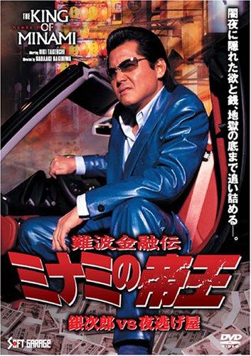 DVD                難波金融伝 ミナミの帝王 銀次郎VS夜逃げ屋