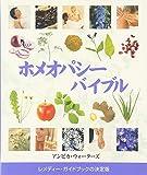 ホメオパシーバイブル (GAIA BOOKS)