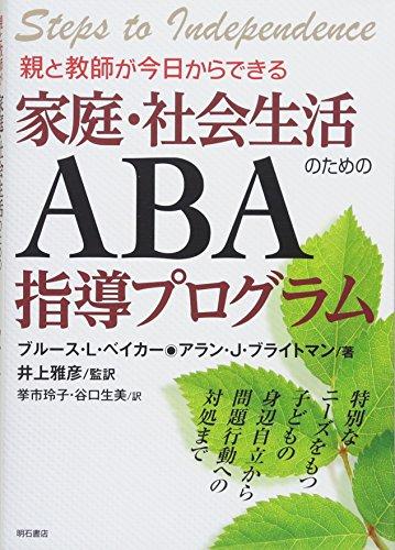 親と教師が今日からできる 家庭・社会生活のためのABA指導プログラム—特別なニーズをもつ子どもの身辺自立から問題行動への対処まで—