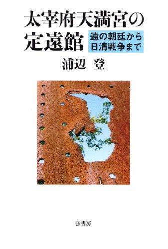 太宰府天満宮の定遠館―遠の朝廷から日清戦争まで