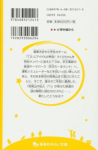 電車で行こう!  ショートトリップ&トリック!   京王線で行く高尾山!! (集英社みらい文庫)