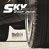 ワイルド・スピード スカイミッション オリジナル・サウンドトラック
