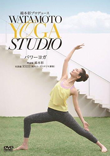 綿本彰プロデュース Watamoto YOGA Studio パワーヨガ [DVD]
