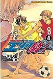 エリアの騎士(4) (週刊少年マガジンコミックス)