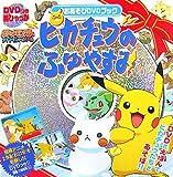 ピカチュウのふゆやすみ おあそびDVDブック(DVD付) (DVDつき超ひゃっか)