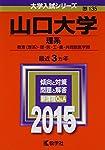 山口大学(理系) (2015年版大学入試シリーズ)