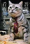 吾輩は看板猫である (文春文庫)