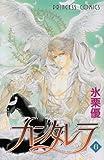 カンタレラ 6 (プリンセスコミックス)