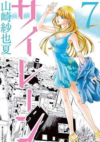 サイレーン(7) (モーニングコミックス)