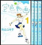 空色動画 コミック 1-3巻セット (シリウスコミックス)