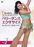 ベリーダンス・エクササイズ(DVD-R)