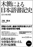 木簡による日本語書記史【2011増訂版】