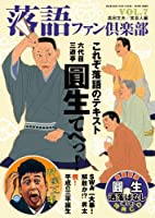 落語ファン倶楽部 Vol.7 (CD付)