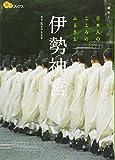 伊勢神宮 (楽学ブックス) - .