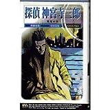 探偵神宮寺三郎―邂逅の街 (KSS novels)