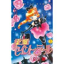 怪盗セイント・テール(1) (なかよしコミックス)