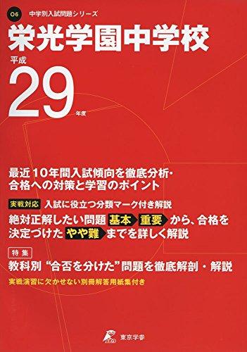 栄光学園中学校 平成29年度 (中学校別入試問題シリーズ)