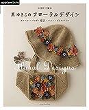 かぎ針で編む 黒 ゆきこのフローラルデザイン ストール・バッグ・帽子・ベスト・アクセサリー (アサヒオリジナル)