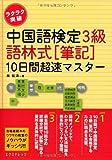 ラクラク突破 中国語検定3級 語林式[筆記]10日間超速マスター