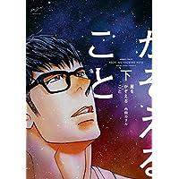 星をかぞえること【特典付】 下 (バンブーコミックス 麗人セレクション)