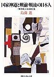 国家神道と戦前・戦後の日本人—「無宗教」になる前と後 (河合ブックレット)