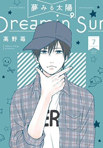 夢みる太陽 : 7 (アクションコミックス)