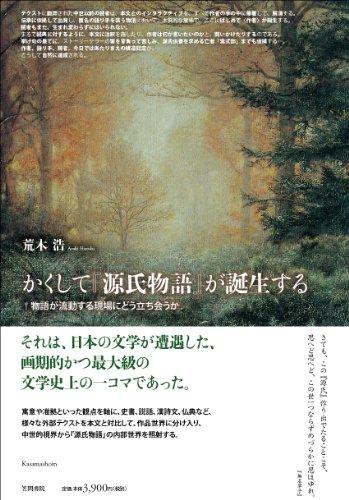 かくして『源氏物語』が誕生する: 物語が流動する現場にどう立ち会うか