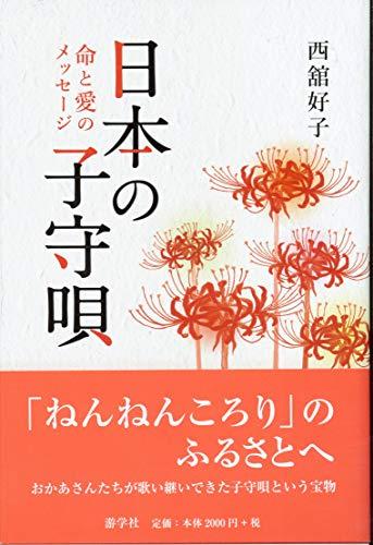 日本の子守唄 命と愛のメッセージの詳細を見る