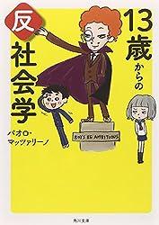 13歳からの反社会学 (角川文庫)