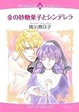 金の砂糖菓子とシンデレラ (エメラルドコミックス ロマンスコミックス)