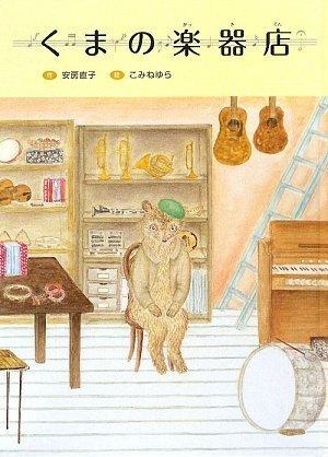 くまの楽器店の詳細を見る