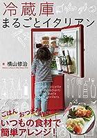 冷蔵庫まるごとイタリアン