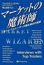 マーケットの魔術師の書影