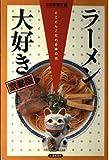 ラーメン大好き 京都版―とことんこだわる味の店