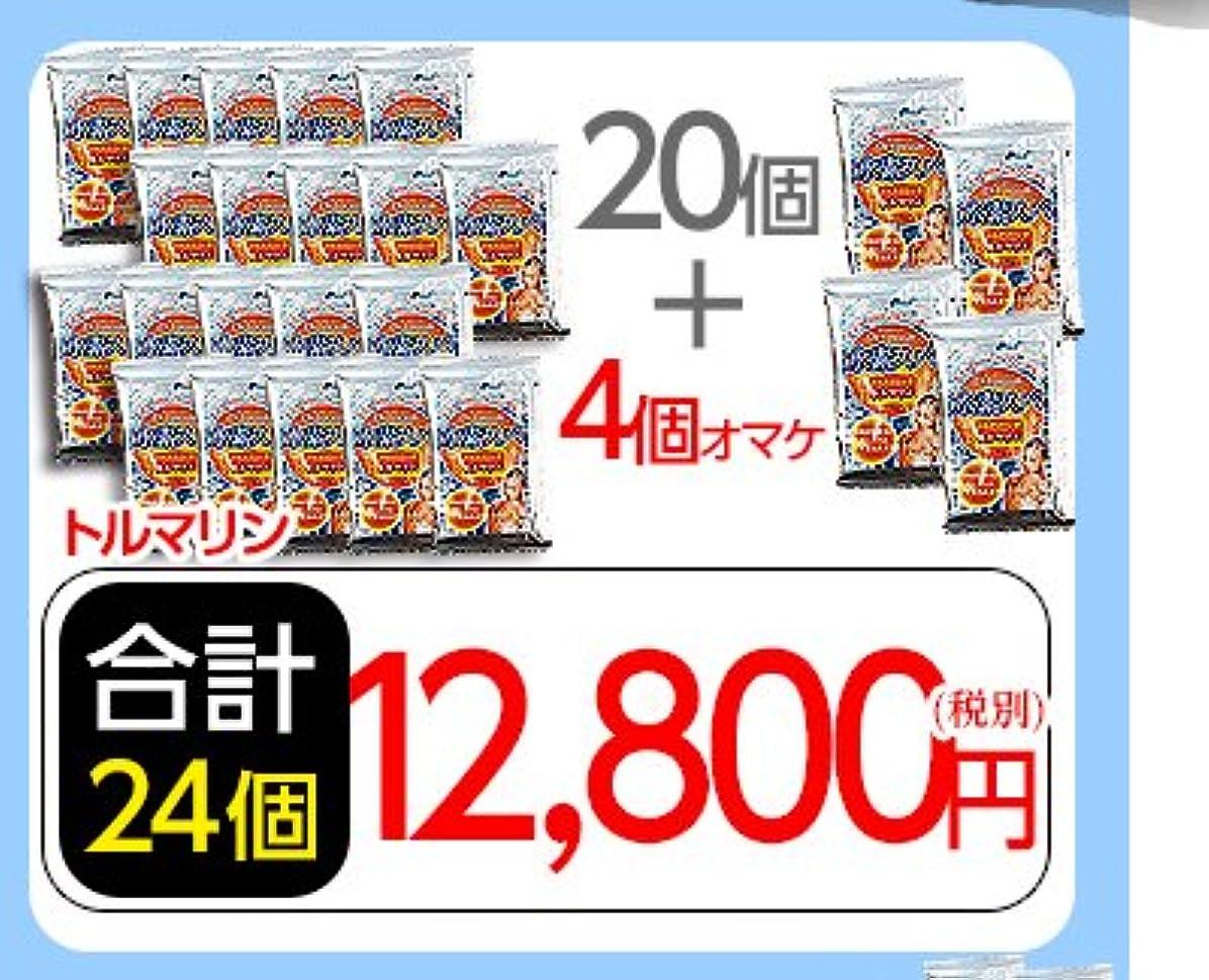 寛容悪名高いライン☆【セット品】【通常便】水素スパ (大和鉱石24個セット)