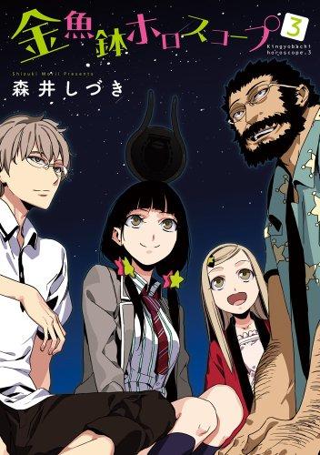 金魚鉢ホロスコープ (3) (電撃コミックス)の詳細を見る