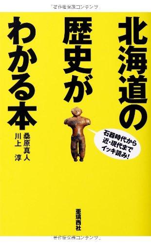 北海道の歴史がわかる本
