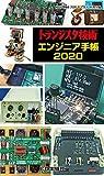 トランジスタ技術 2020年 2 月号 画像