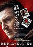誘拐の掟/A WALK AMONG THE TOMBSTONES