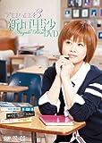 アロハロ!3 新垣里沙 [DVD]