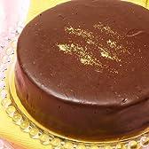 チョコレートケーキ ザッハトルテ 4号サイズ