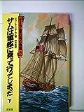 マーカム家の海の物語〈5〉サムは軍艦に乗って行ってしまった 下 (1984年)