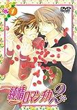 純情ロマンチカ2 通常版1 [DVD]