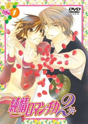 純情ロマンチカ2 通常版1 [DVD]の詳細を見る