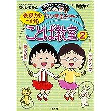 満点ゲットシリーズ ちびまる子ちゃんの表現力をつけることば教室(2) (集英社児童書)