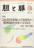 胆と膵 Vol.39 No.1(1 2 特集:これだけは知っておきたい膵外傷のマネージメント