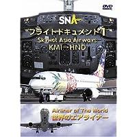 世界のエアライナー スカイネットアジア航空 フライトドキュメント-1 KMI-HND