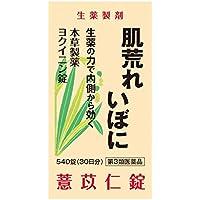 【第3類医薬品】本草ヨクイニン錠S 540錠 ×4