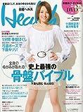 日経 Health (ヘルス) 2009年 05月号 [雑誌]